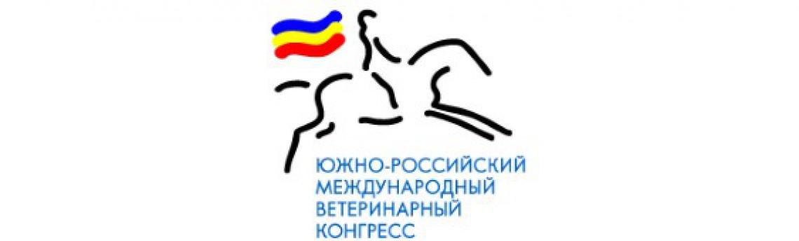 О прошедшем Втором Южно-Российском международном ветеринарном конгрессе 2014