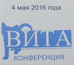 IV ВИТАКОНФЕРЕНЦИЯ